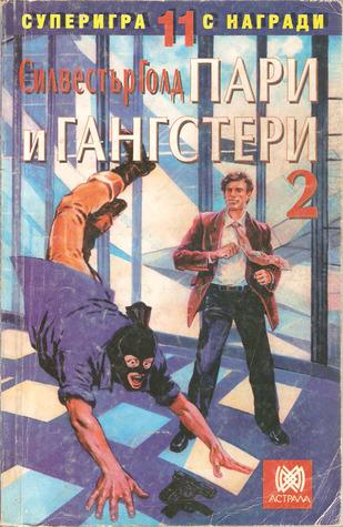 Пари и гангстери 2  by  Силвестър Голд