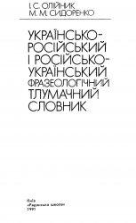 Украинско-русский и русско-украинский фразеологический толковый словарь  by  M.M. Сидоренко