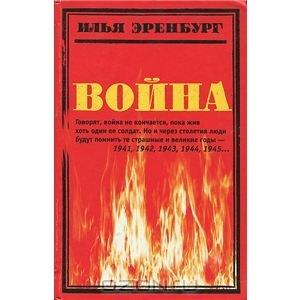 Р'РѕР№РЅР°  by  Ilya Ehrenburg