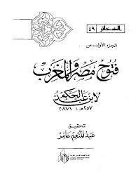فتوح مصر والمغرب  by  ابن عبد الحكم