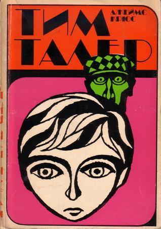 Тим Талер или продаденият смях James Krüss