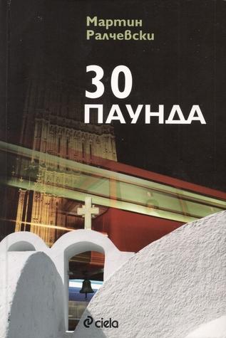 30 паунда Мартин Ралчевски