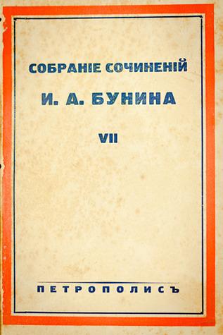 Собрание Сочинений И. А. Бунина VII  by  Ivan A. Bunin