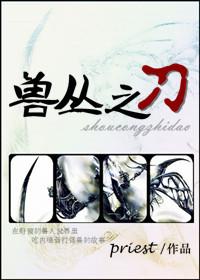 兽丛之刀  by  priest (P大)