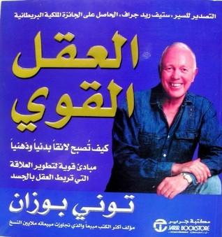 العقل القوي  by  Tony Buzan