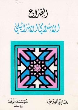الصراع الإسلامي الإسرائيلي  by  هادي المدرسي