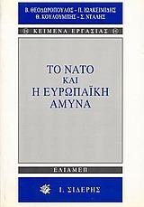 Το ΝΑΤΟ και η ευρωπαϊκή άμυνα Byron Theodoropoulos