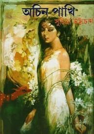 অচিন পাখি Suchitra Bhattacharya