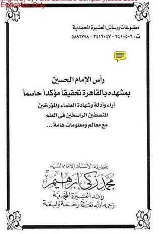 رأس الامام الحسين  by  محمد زكي الدين إبراهيم