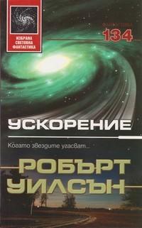 Ускорение (Spina Saga, #1)  by  Robert Charles Wilson