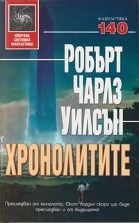 Хронолитите  by  Robert Charles Wilson