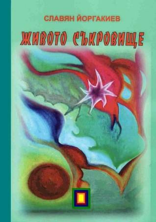 Живото съкровище  by  Slavyan Yorgakiev