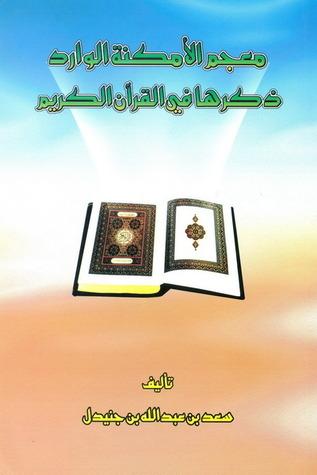 معجم الأمكنة الوارد ذكرها في القرآن الكريم  by  سعد بن عبد الله بن جنيدل