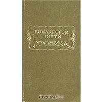 Бонаккорсо Питти. Хроника / Литературные памятники  by  Buonaccorso Pitti