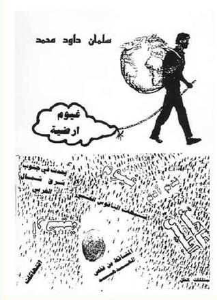 غيوم أرضية  by  سلمان داود محمد