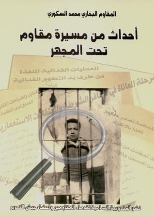 أحداث من مسيرة مقاوم تحت المجهر  by  محمد البخاري السكوري