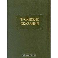 Троянские сказания / Литературные памятники Букинистическое издание