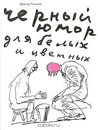 Черный юмор для белых и цветных  by  Леонид Тишков