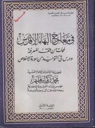 في معارج البهاء الأقدس  by  محمد زكي الدين إبراهيم