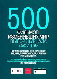 500 фильмов, изменивших мир Афиша