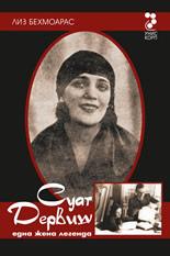 Суат Дервиш - Една жена легенда  by  Liz Behmoaras