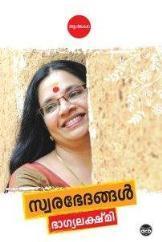 Swarabhedhangal  by  Bhagyalakshmi