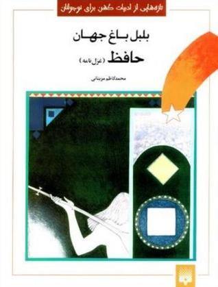 بلبل باغ جهان حافظ  by  محمد کاظم مزینانی