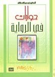 حوارات في الرواية  by  نجم عبد الله كاظم