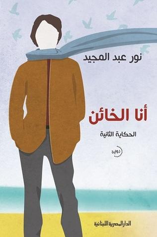 أنا الخائن  by  نور عبدالمجيد