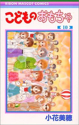 こどものおもちゃ 10  by  Miho Obana
