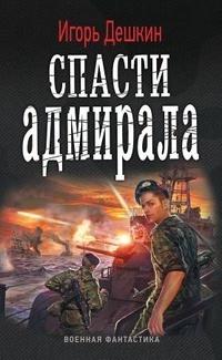 Спасти Адмирала (И никто кроме нас, #1)  by  Igor Deshkin