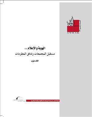 الهوية والإعلام: مستقبل المجتمعات وتدفق المعلومات  by  خالد عزب