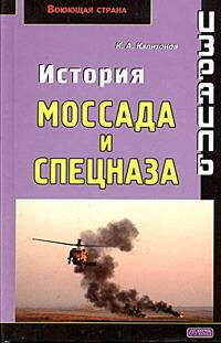 Израиль. История Моссада и спецназа Константин Капитонов