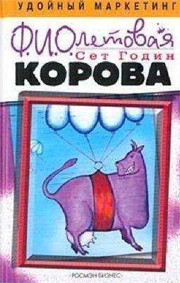 Фиолетовая корова. Сделайте выдающимся свой бизнес Seth Godin