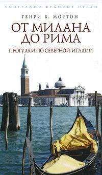 От Милана до Рима. Прогулки по Северной Италии  by  H.V. Morton