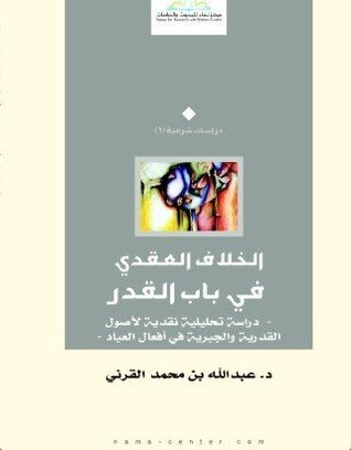 الخلاف العقدي في باب القدر عبد الله بن محمد القرني