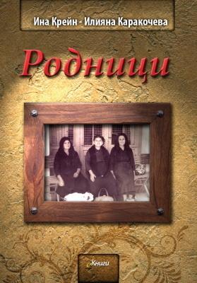 Родници  by  Илияна Каракочева