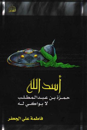 أسد الله، حمزة بن عبد المطلب فاطمة علي الجعفر