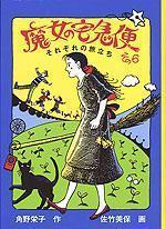 Sorezore No Tabidachi  by  Eiko Kadono