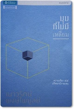 มุมที่ไม่มีเหลี่ยม เนาวรัตน์ พงษ์ไพบูลย์
