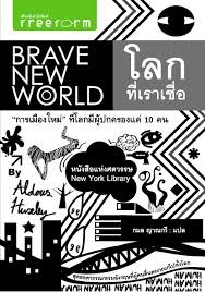 Brave New World โลกที่เราเชื่อ  by  Aldous Huxley