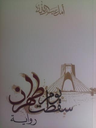 يوم سقطت طهران أمل عبد الله