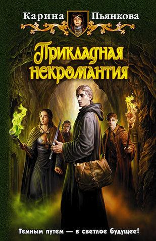 Прикладная некромантия  by  Карина Пьянкова