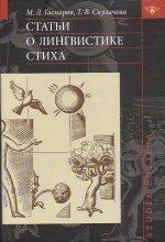 Статьи о лингвистике стиха  by  Mikhail Gasparov