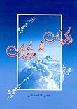 ذكريات لا مذكرات  by  عمر التلمساني