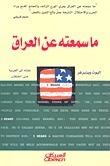 ما سمعته عن العراق  by  Eliot Weinberger
