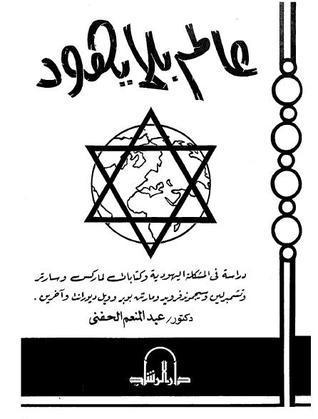 عالم بلا يهود  by  عبد المنعم الحفني
