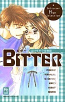 Bitter泣けちゃう恋物語 [Bitter - Nakechau Koi Monogatari] Hinako Ashihara