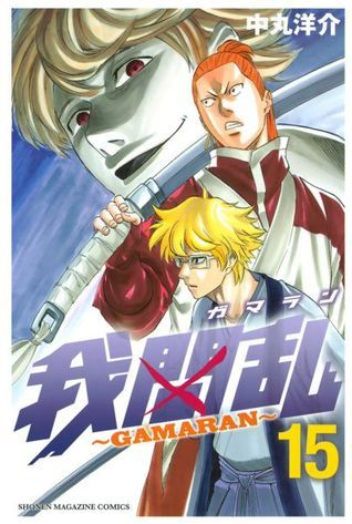 Gamaran, Volume 15  by  Yousuke Nakamaru