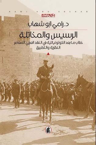 الرسيس والمخاتلة - خطاب ما بعد الكولونيالية في النقد العربي المعاصر رامي أبو شهاب